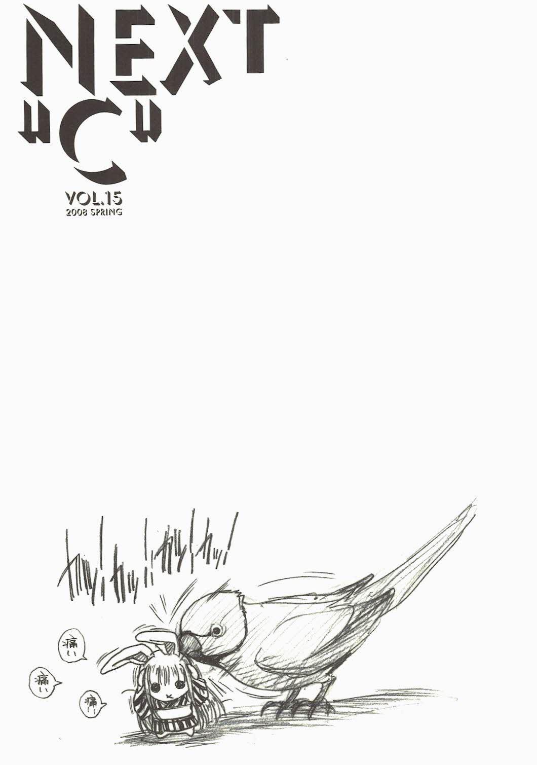 """NEXT """"C"""" Vol. 15 1"""