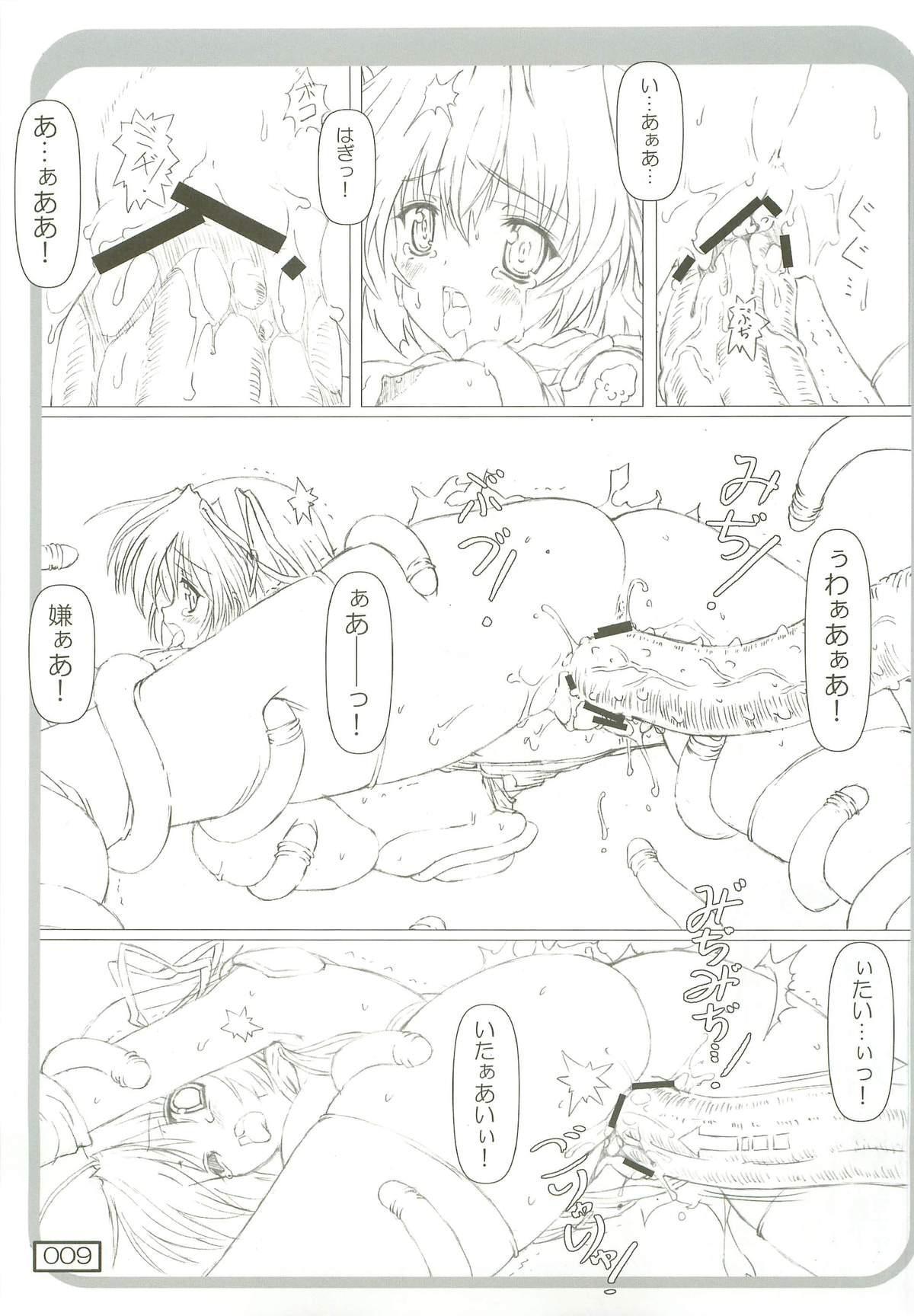 Asaku RO Mite Kara oto Yume Yoyuu Deshita 7