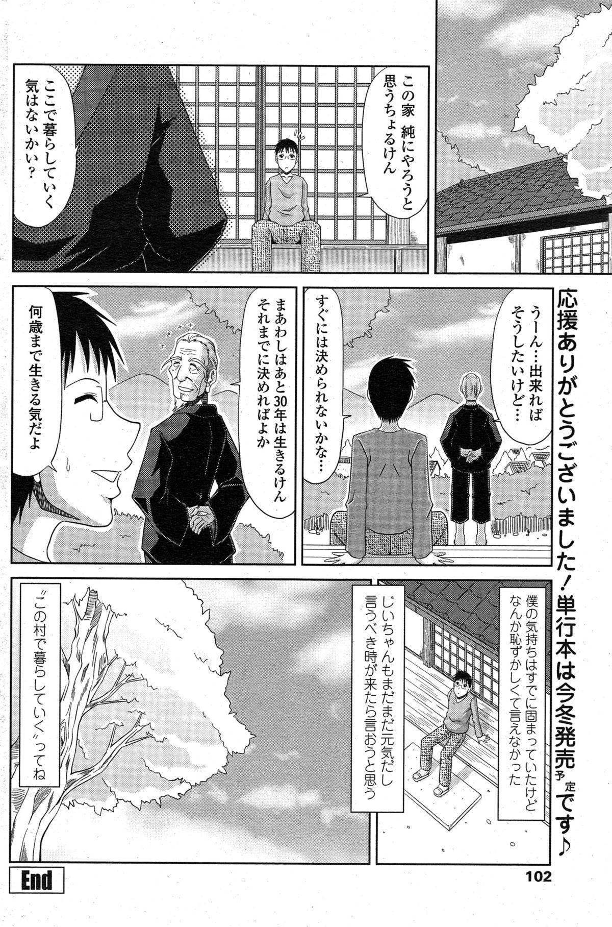 COMIC Penguin Club Sanzokuban 2014-12 103