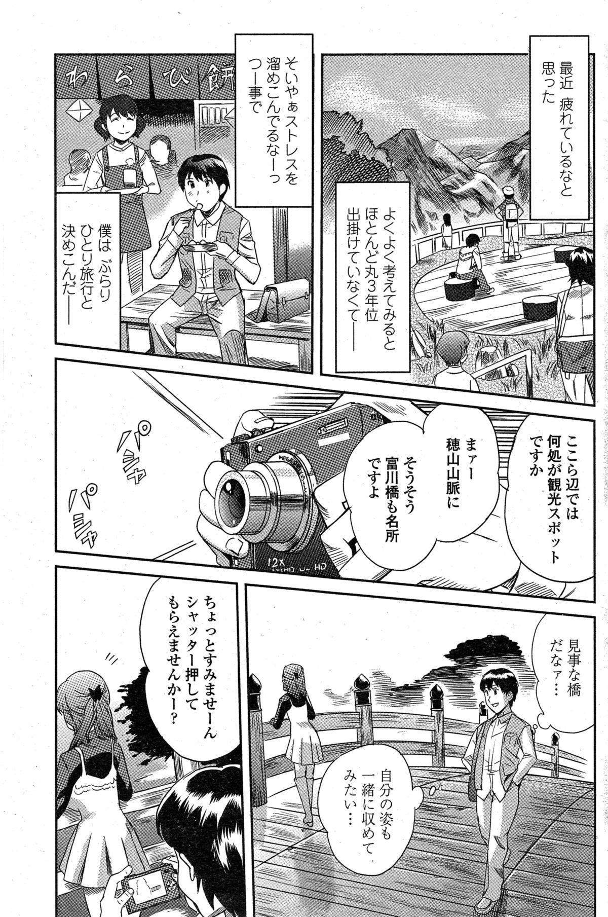 COMIC Penguin Club Sanzokuban 2014-12 106