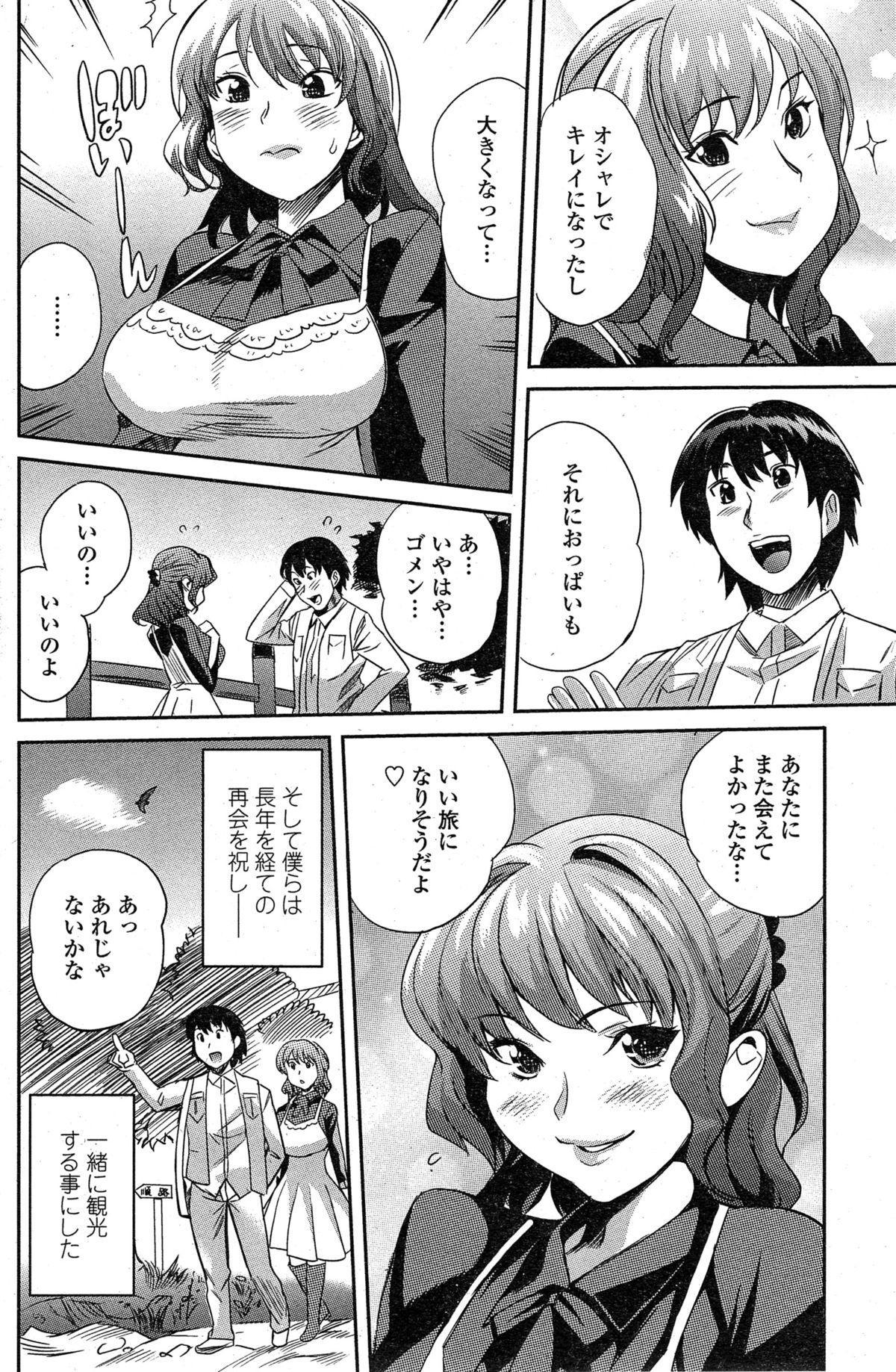 COMIC Penguin Club Sanzokuban 2014-12 109