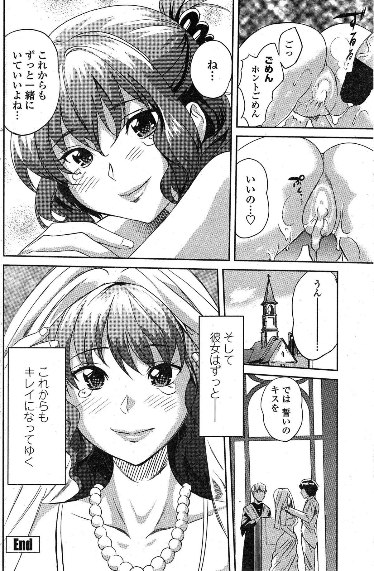 COMIC Penguin Club Sanzokuban 2014-12 129