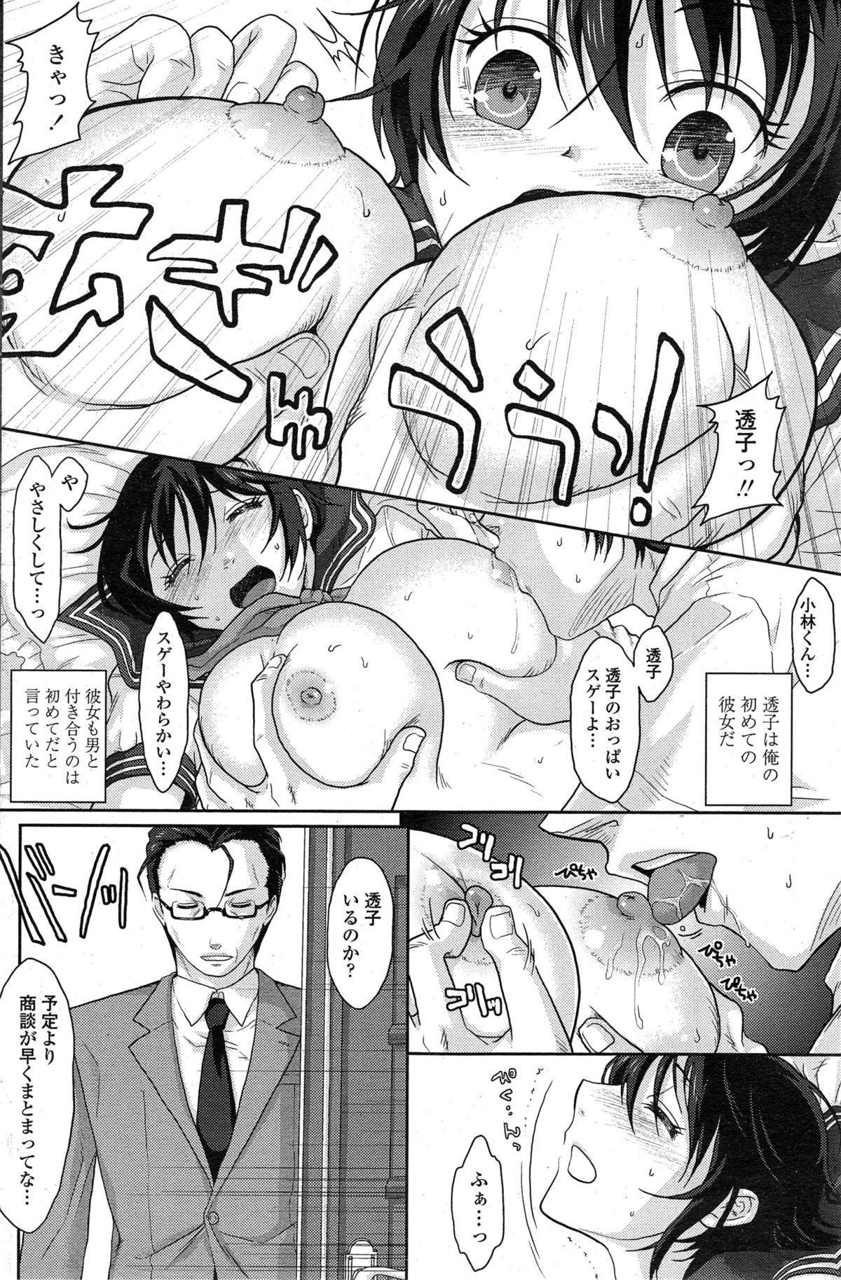 COMIC Penguin Club Sanzokuban 2014-12 147