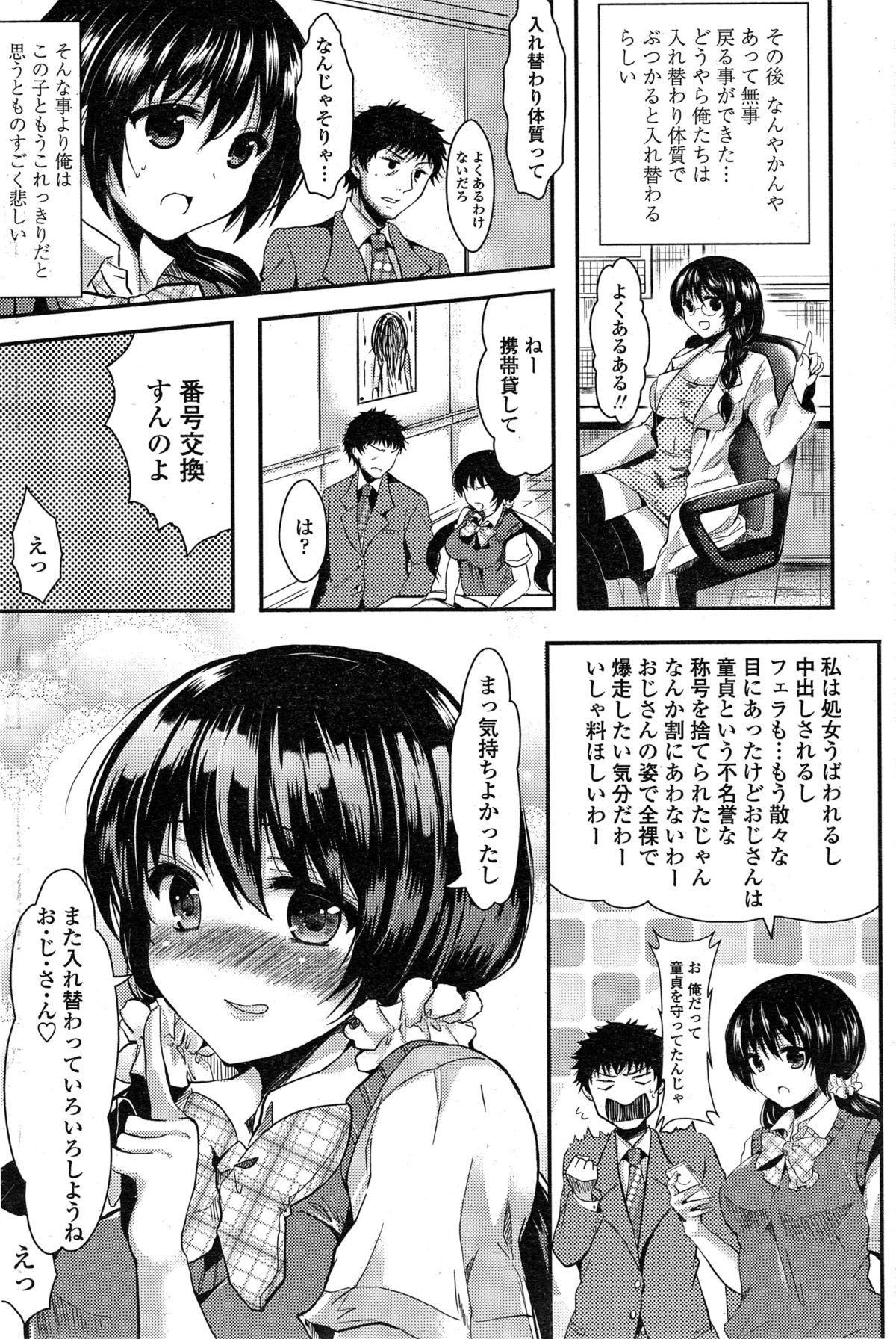 COMIC Penguin Club Sanzokuban 2014-12 185