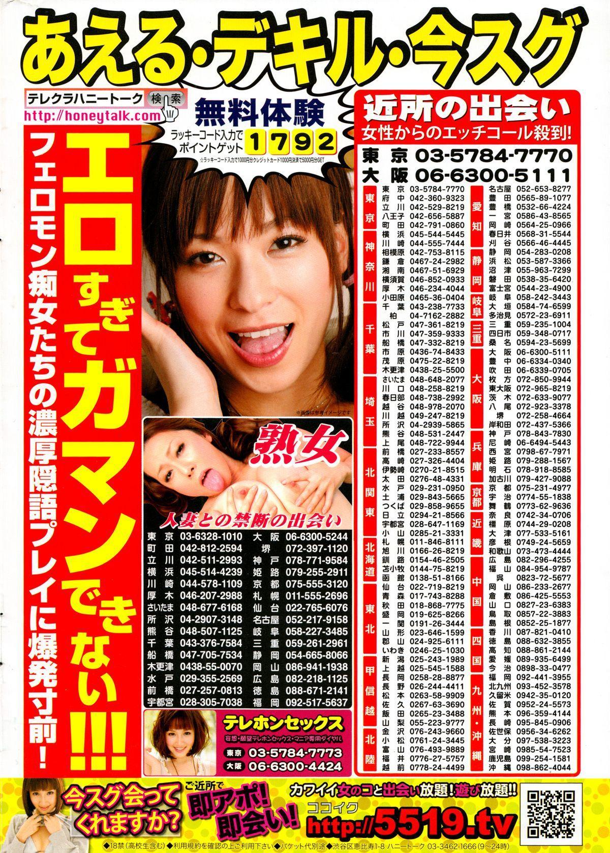 COMIC Penguin Club Sanzokuban 2014-12 1