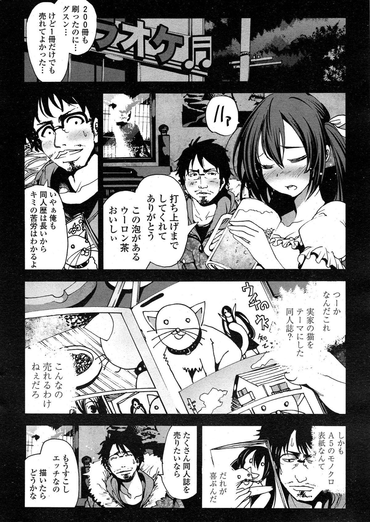 COMIC Penguin Club Sanzokuban 2014-12 19