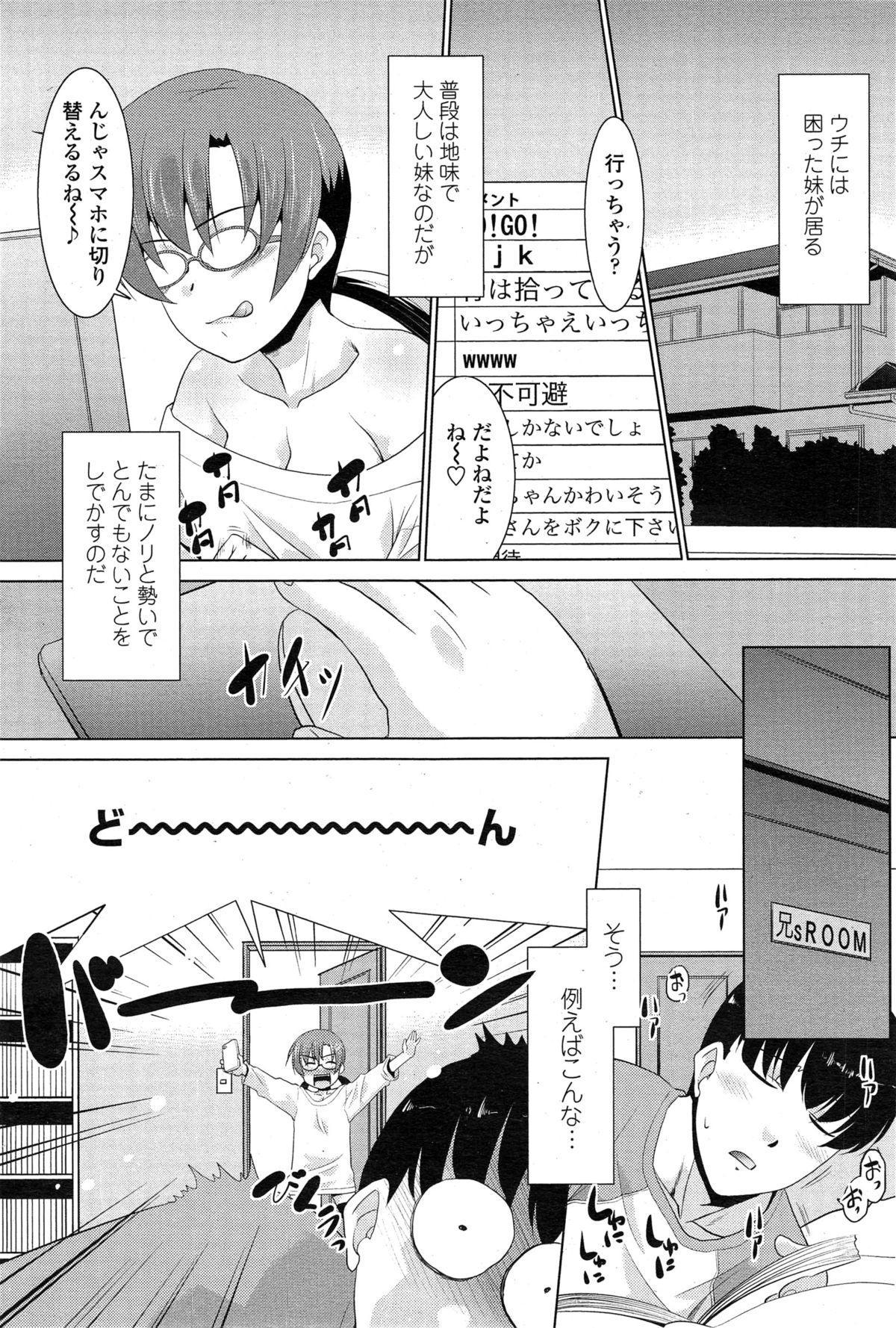 COMIC Penguin Club Sanzokuban 2014-12 210