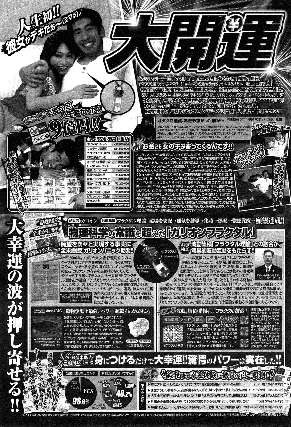 COMIC Penguin Club Sanzokuban 2014-12 232