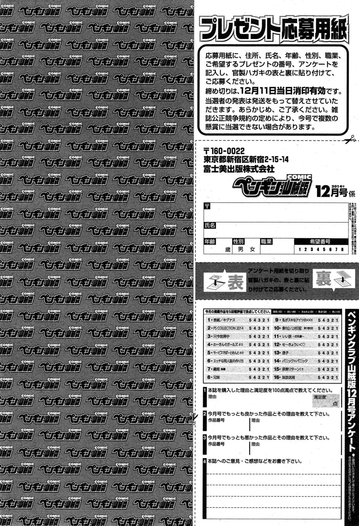 COMIC Penguin Club Sanzokuban 2014-12 235