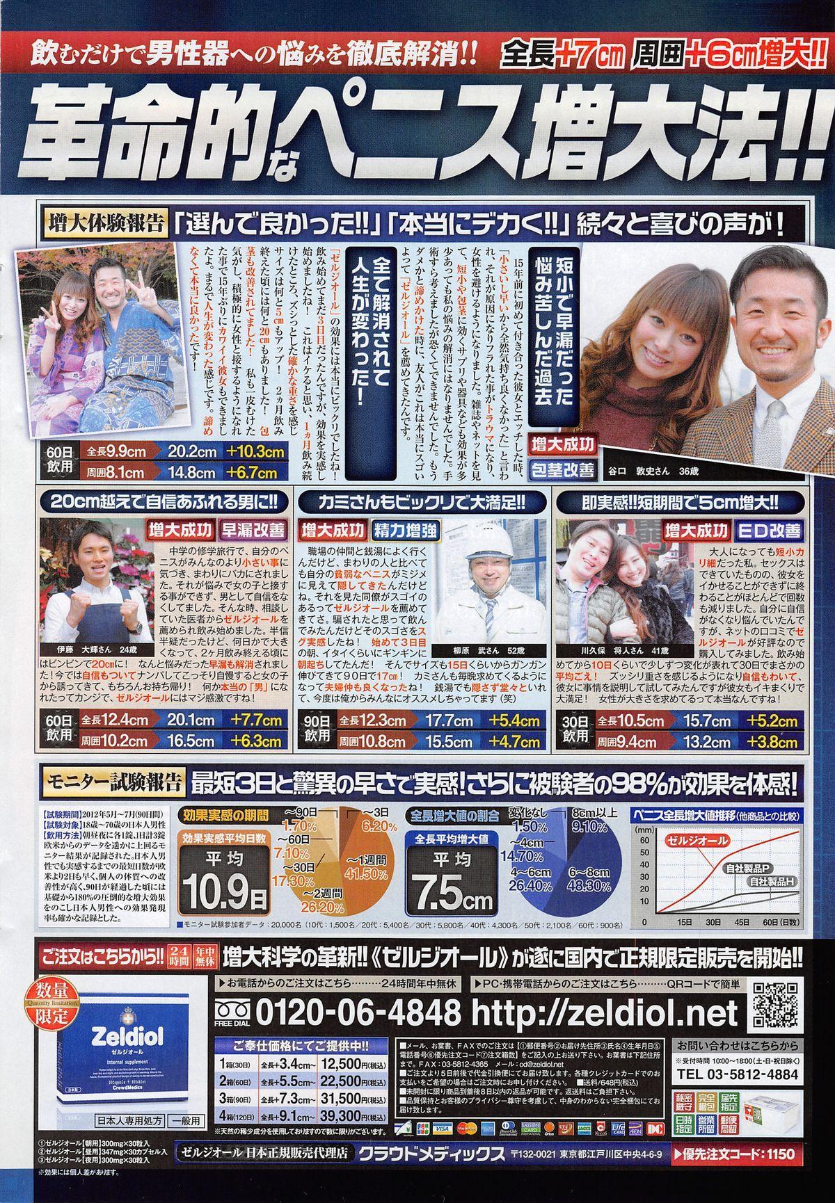 COMIC Penguin Club Sanzokuban 2014-12 239