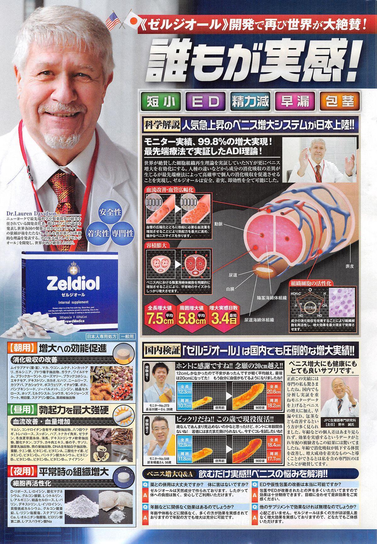 COMIC Penguin Club Sanzokuban 2014-12 240