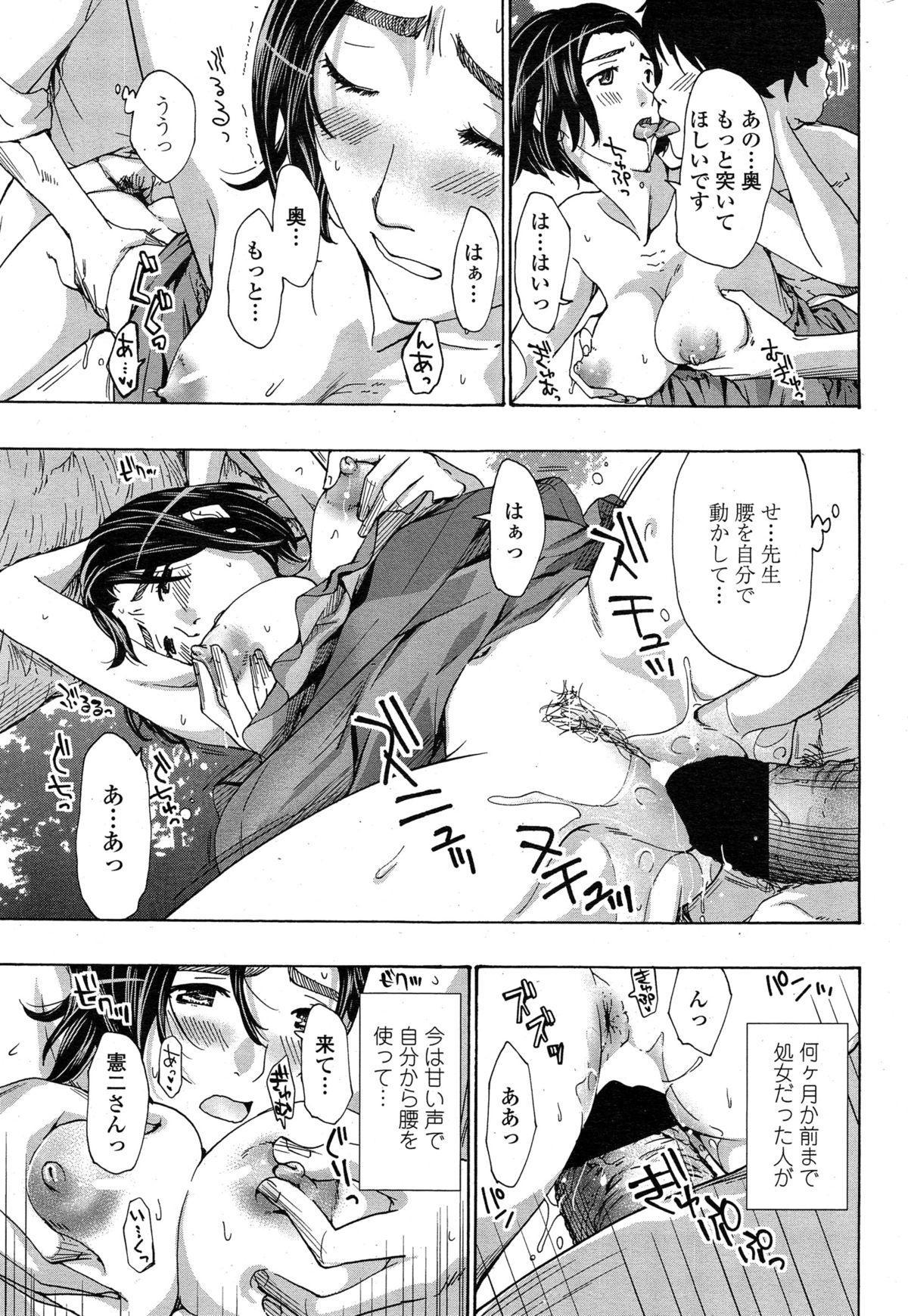 COMIC Penguin Club Sanzokuban 2014-12 34