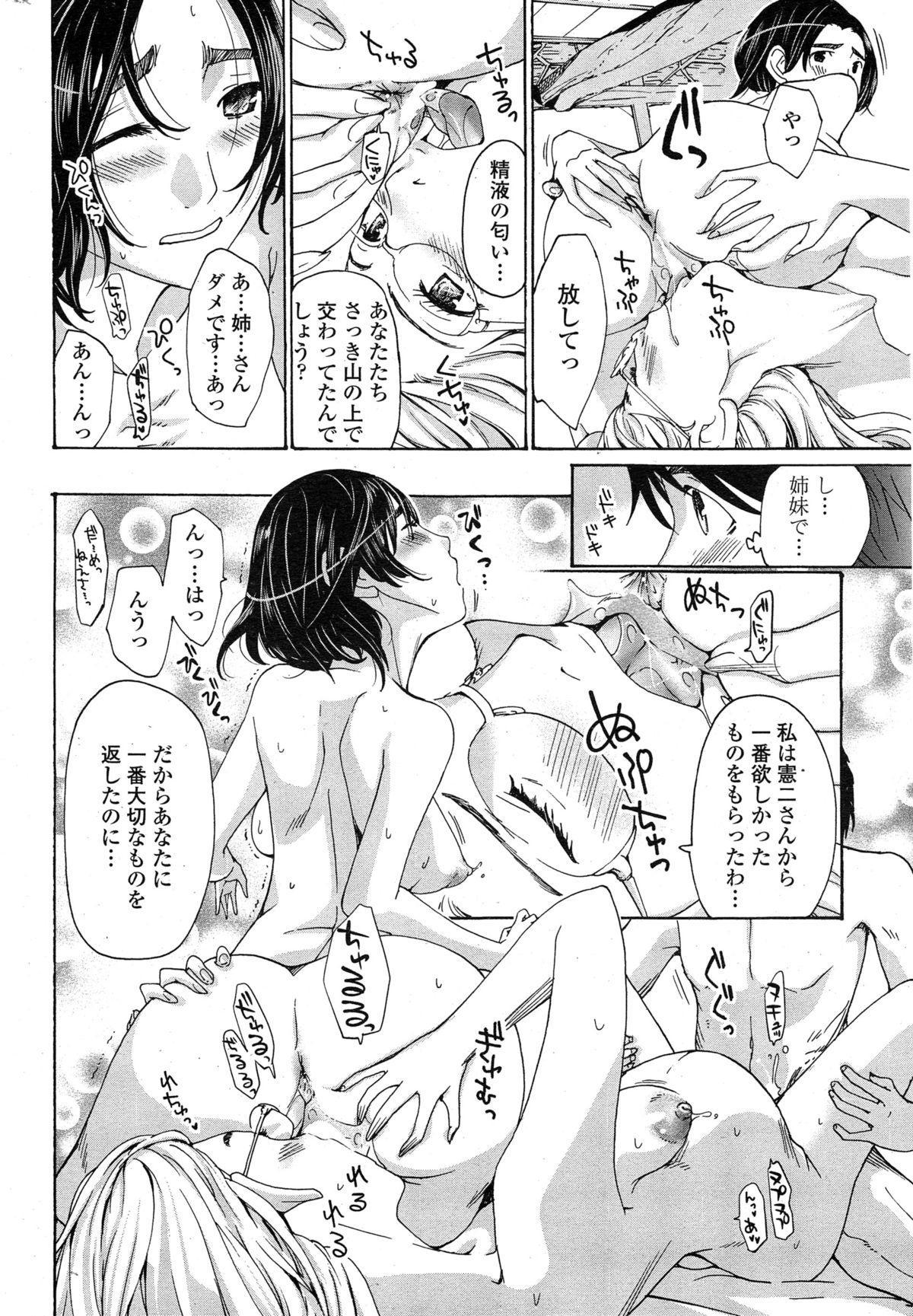 COMIC Penguin Club Sanzokuban 2014-12 43