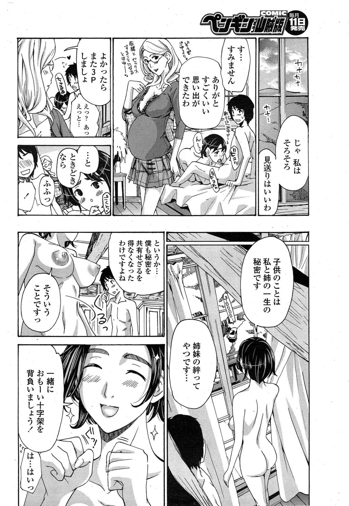 COMIC Penguin Club Sanzokuban 2014-12 47