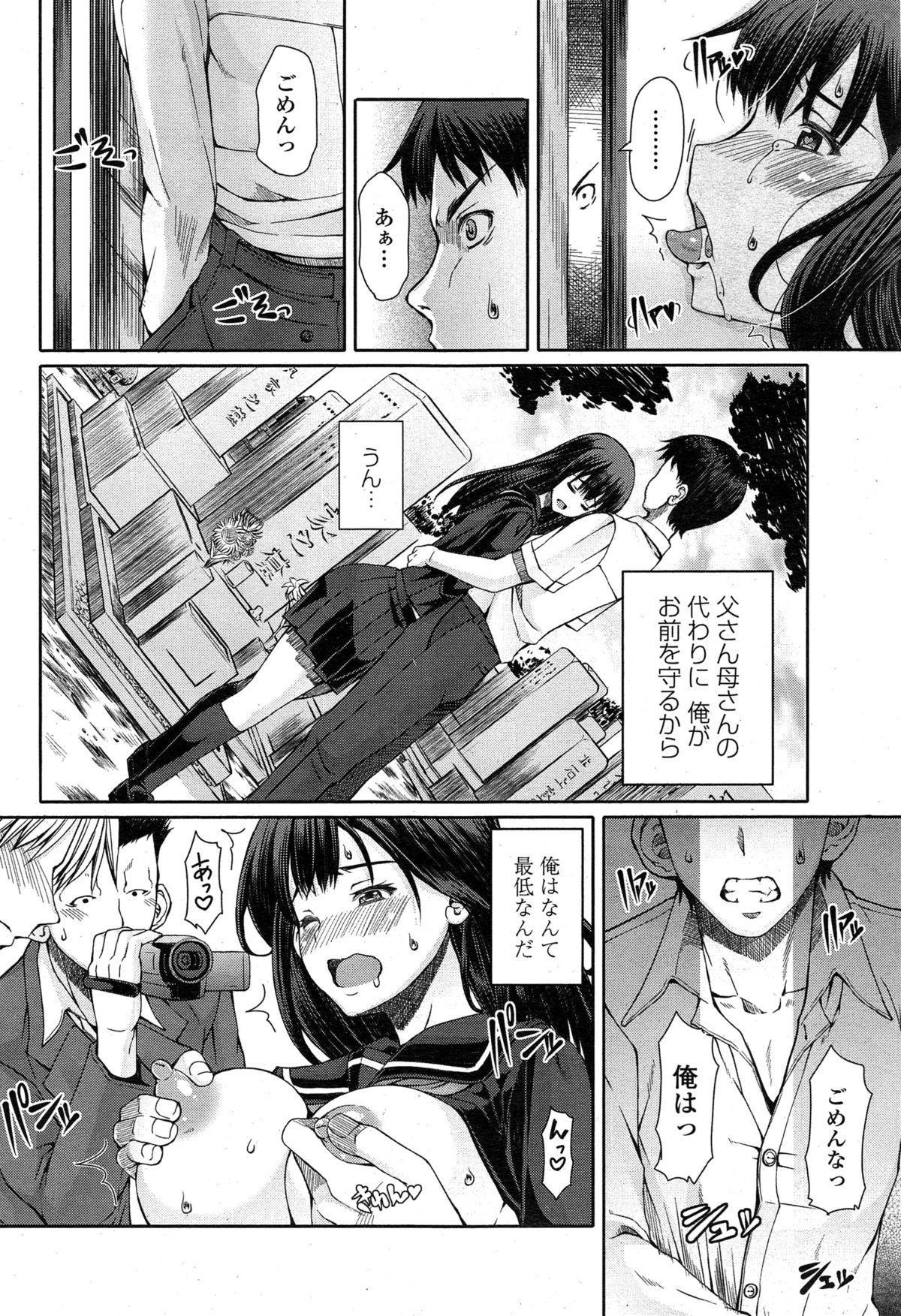 COMIC Penguin Club Sanzokuban 2014-12 59