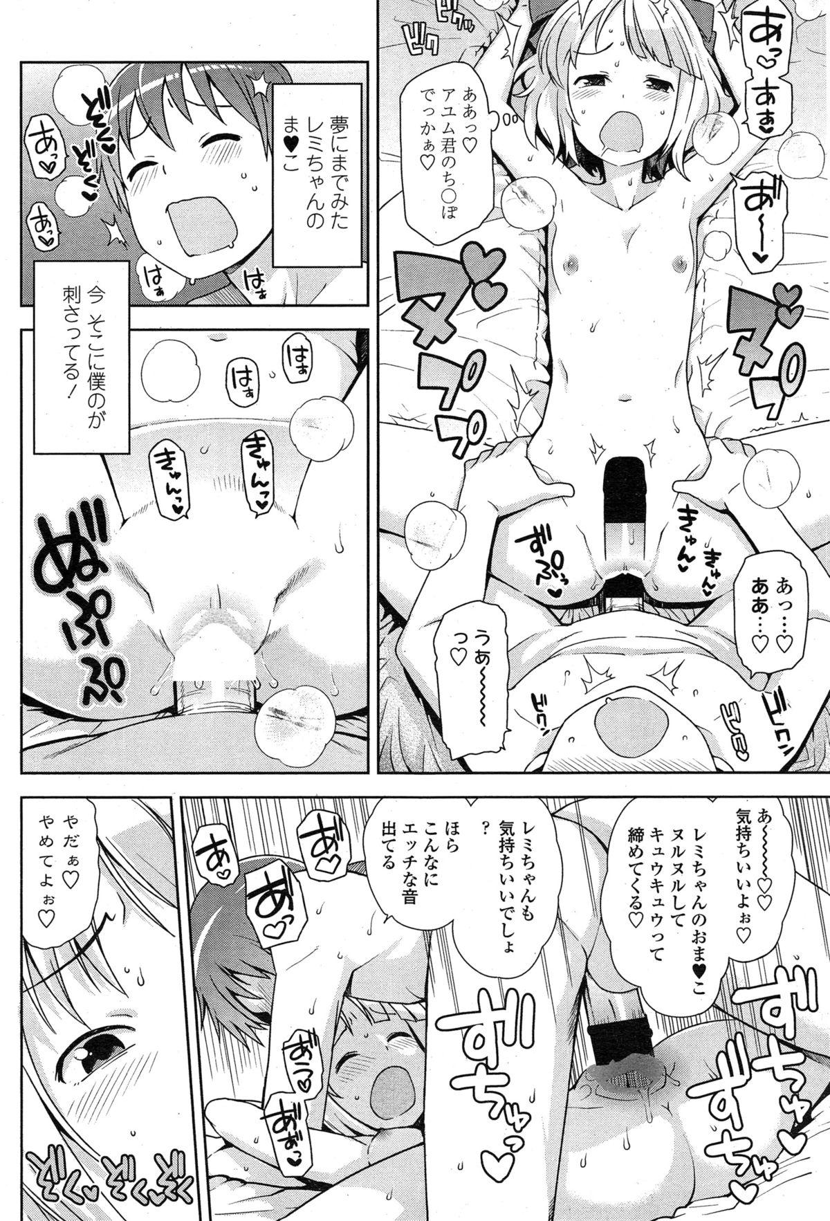 COMIC Penguin Club Sanzokuban 2014-12 71