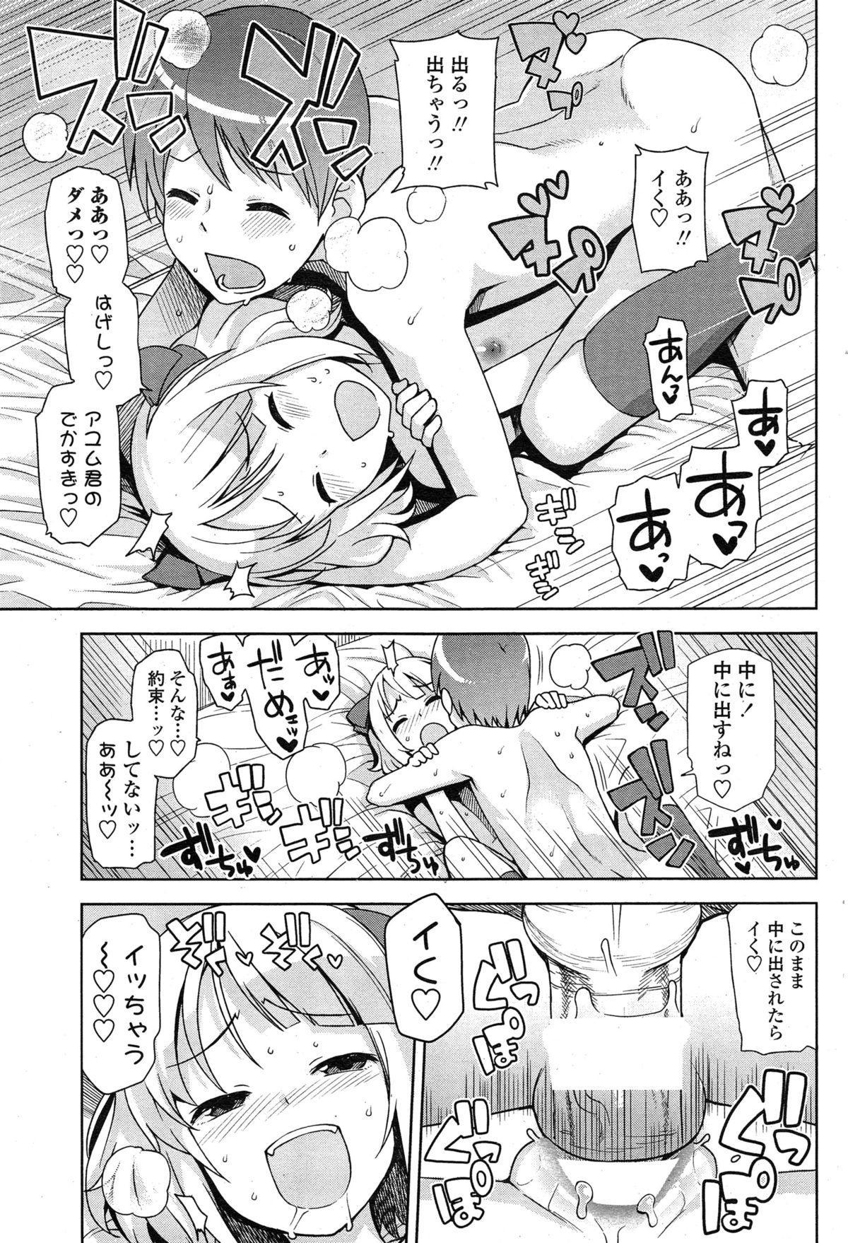 COMIC Penguin Club Sanzokuban 2014-12 72