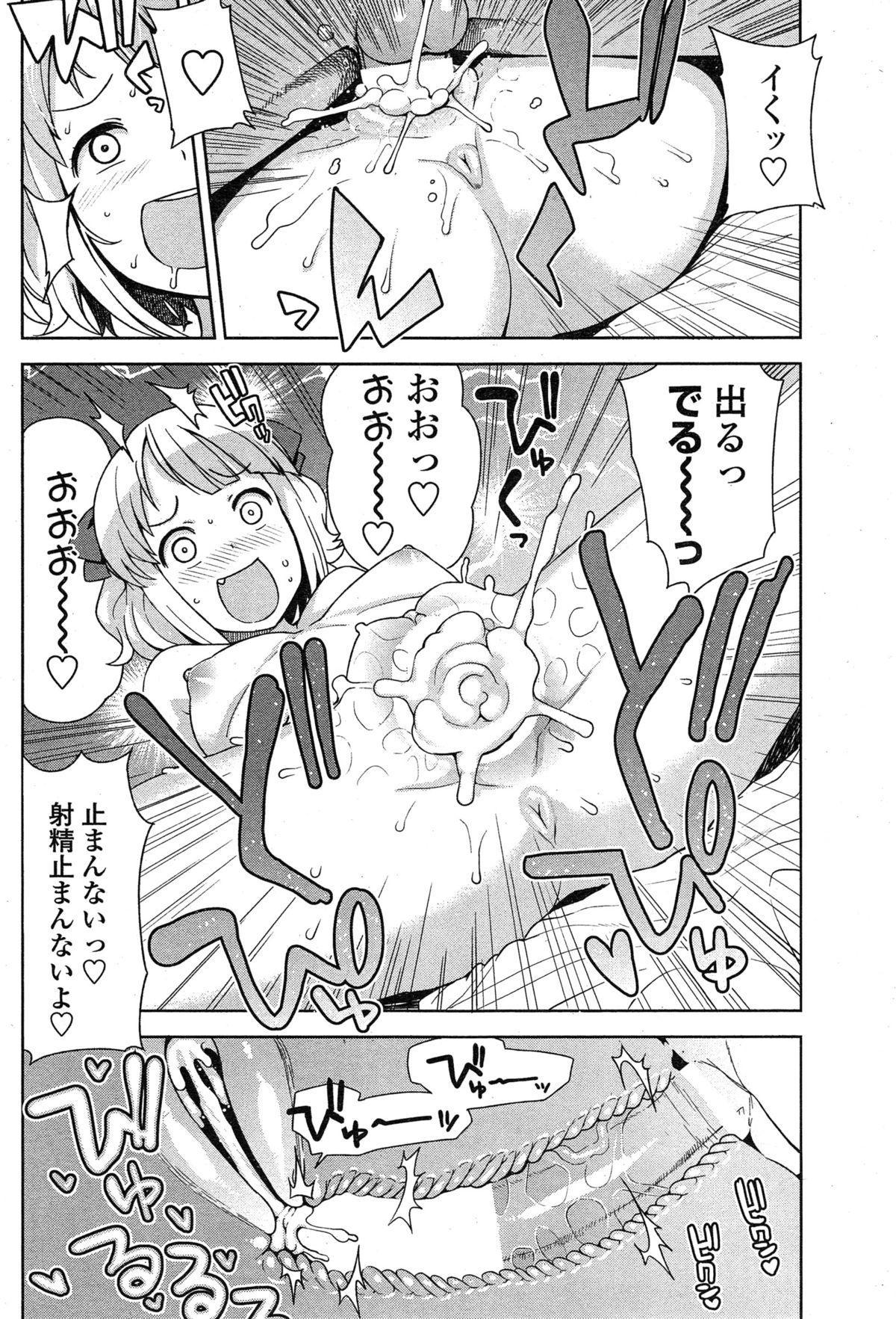 COMIC Penguin Club Sanzokuban 2014-12 73