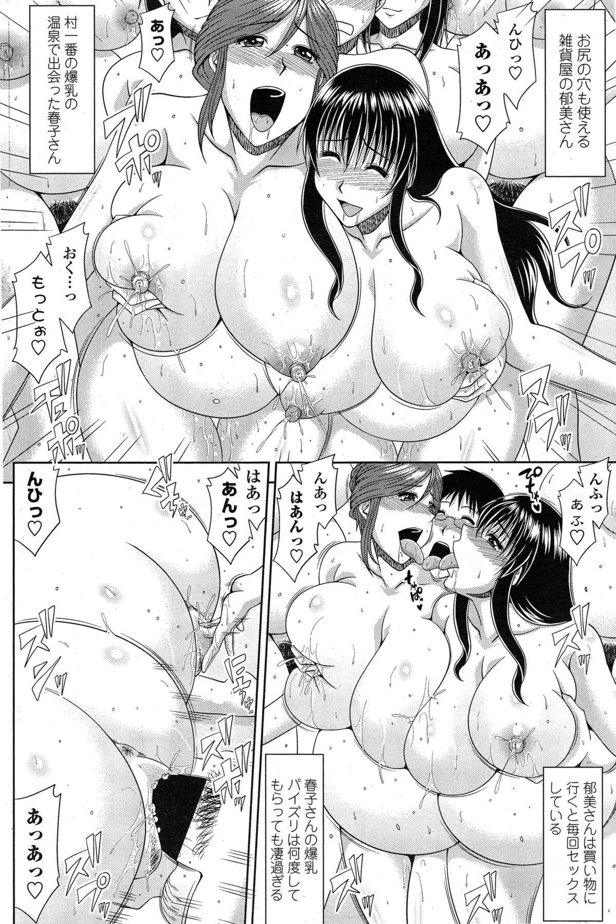 COMIC Penguin Club Sanzokuban 2014-12 95