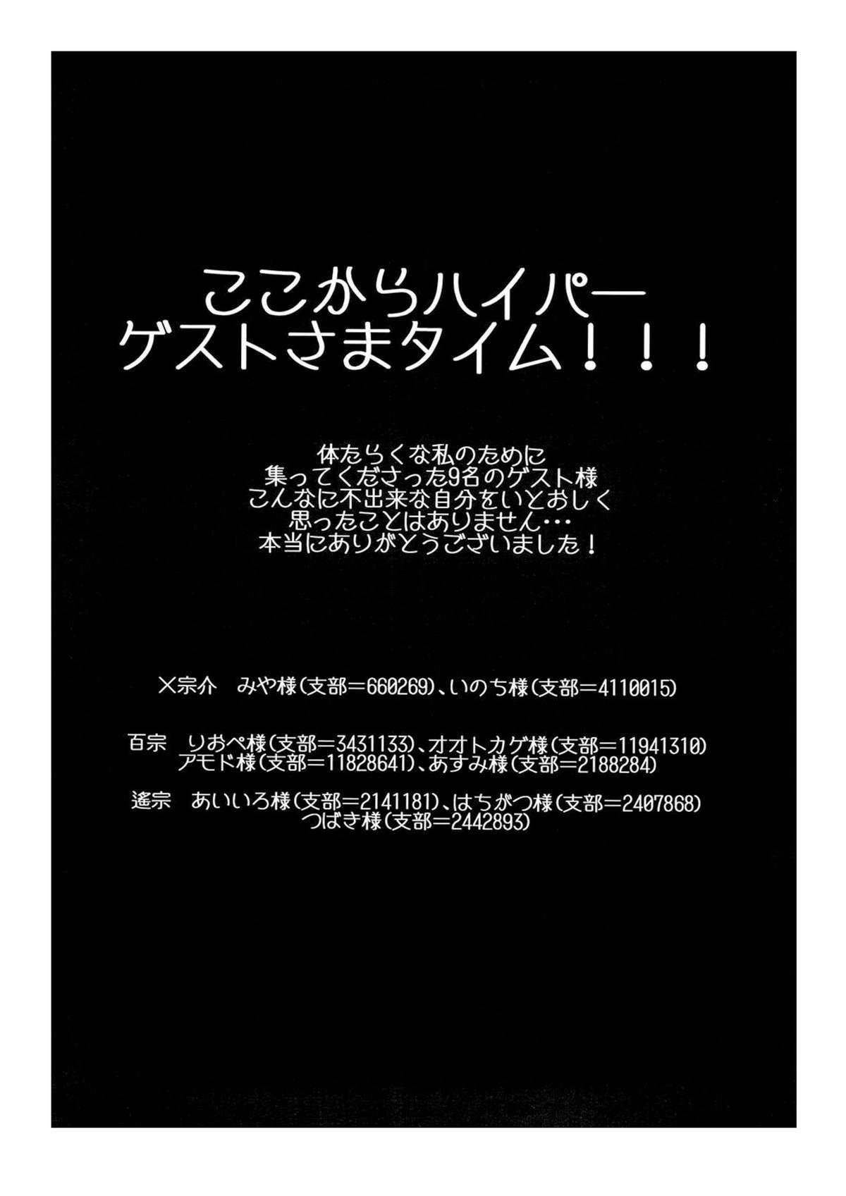 Sousuke-kun wa Tenshi kamo Shinnai 10