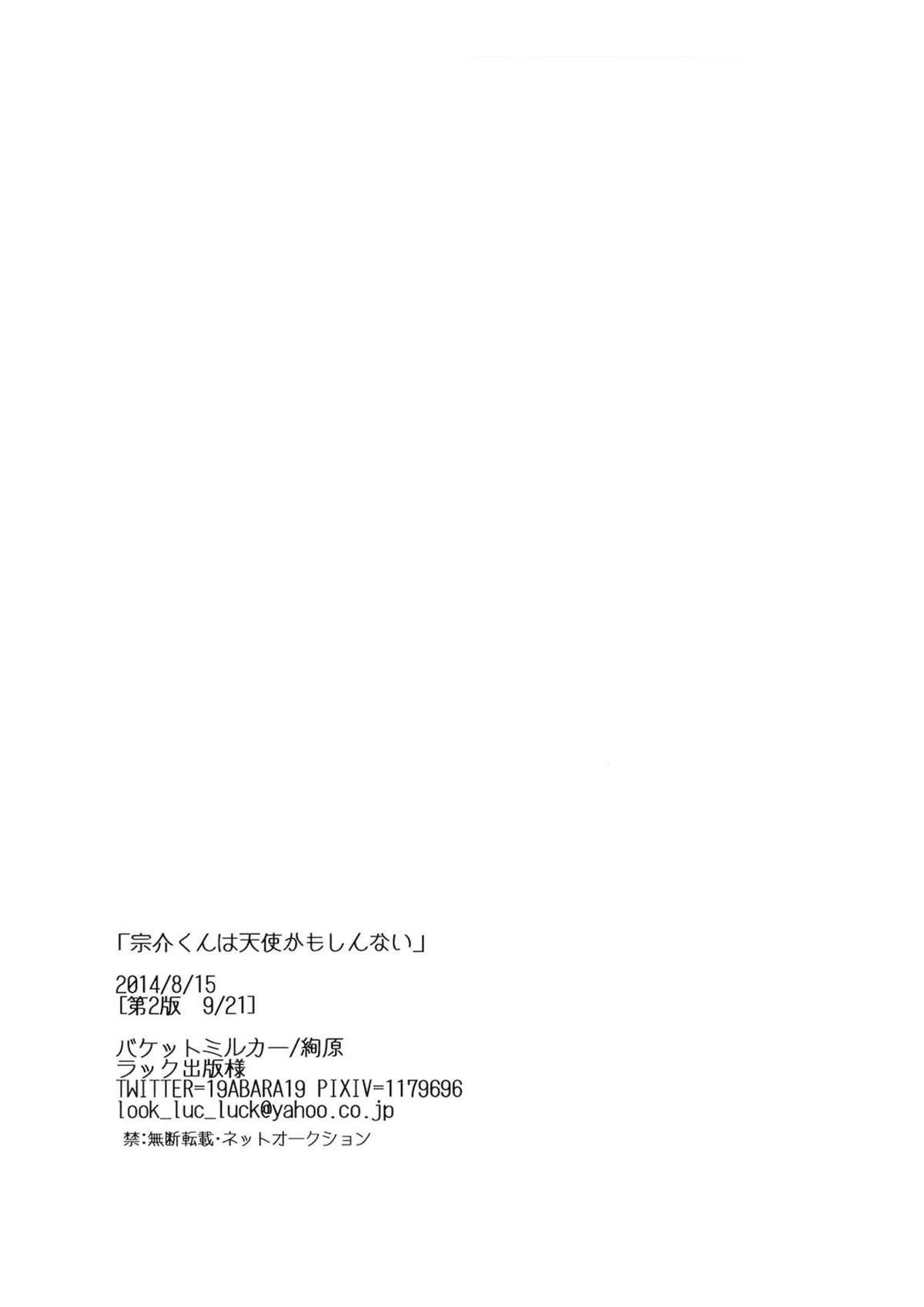 Sousuke-kun wa Tenshi kamo Shinnai 17