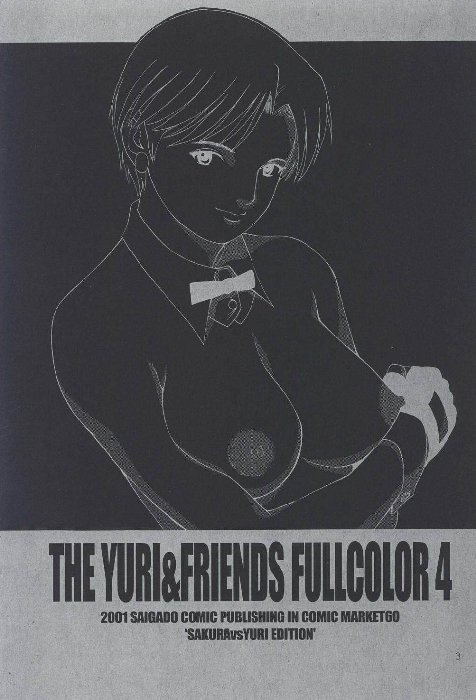 The Yuri & Friends Fullcolor 4 SAKURA vs. YURI EDITION 1