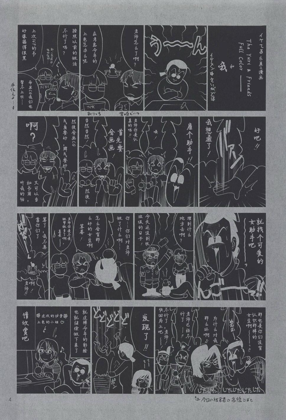 The Yuri & Friends Fullcolor 4 SAKURA vs. YURI EDITION 2
