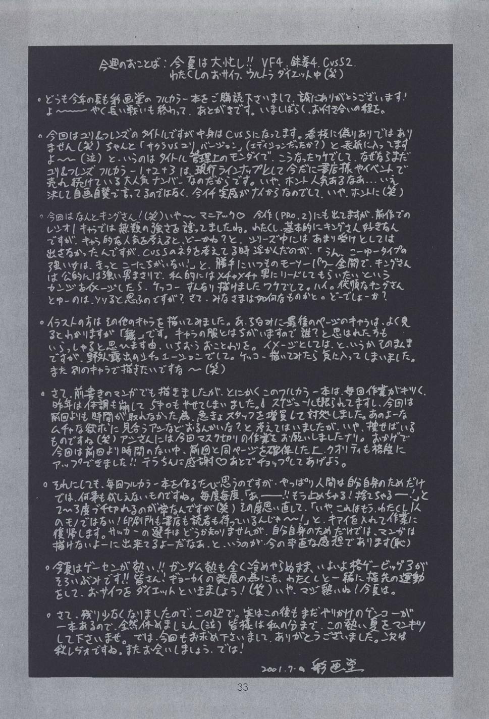 The Yuri & Friends Fullcolor 4 SAKURA vs. YURI EDITION 31