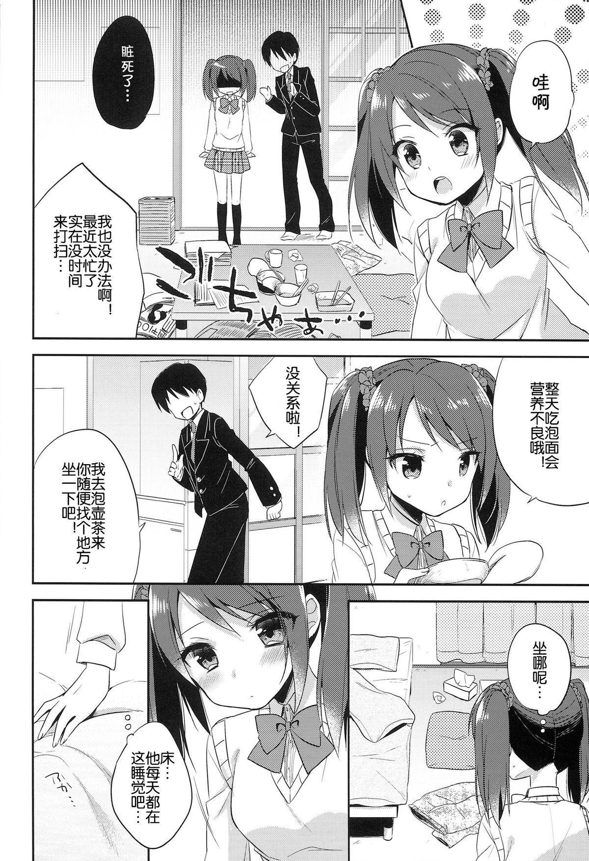 Onnanoko no kimochi 9