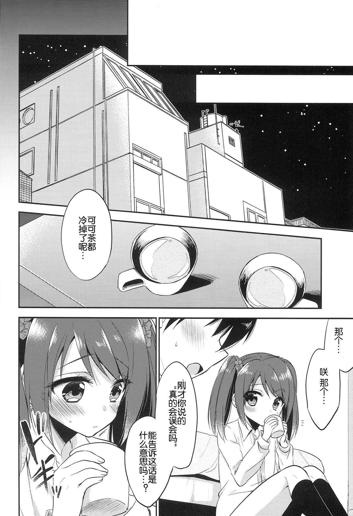 Onnanoko no kimochi 21