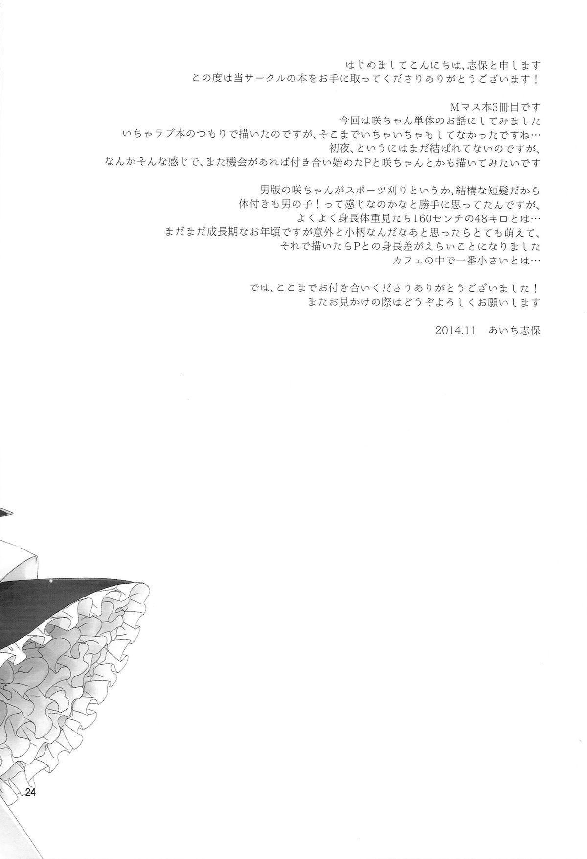 Onnanoko no kimochi 23