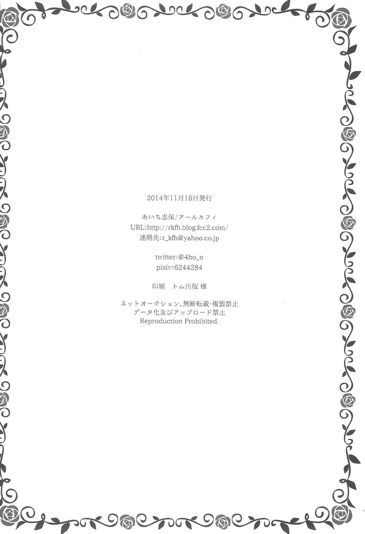 Onnanoko no kimochi 25