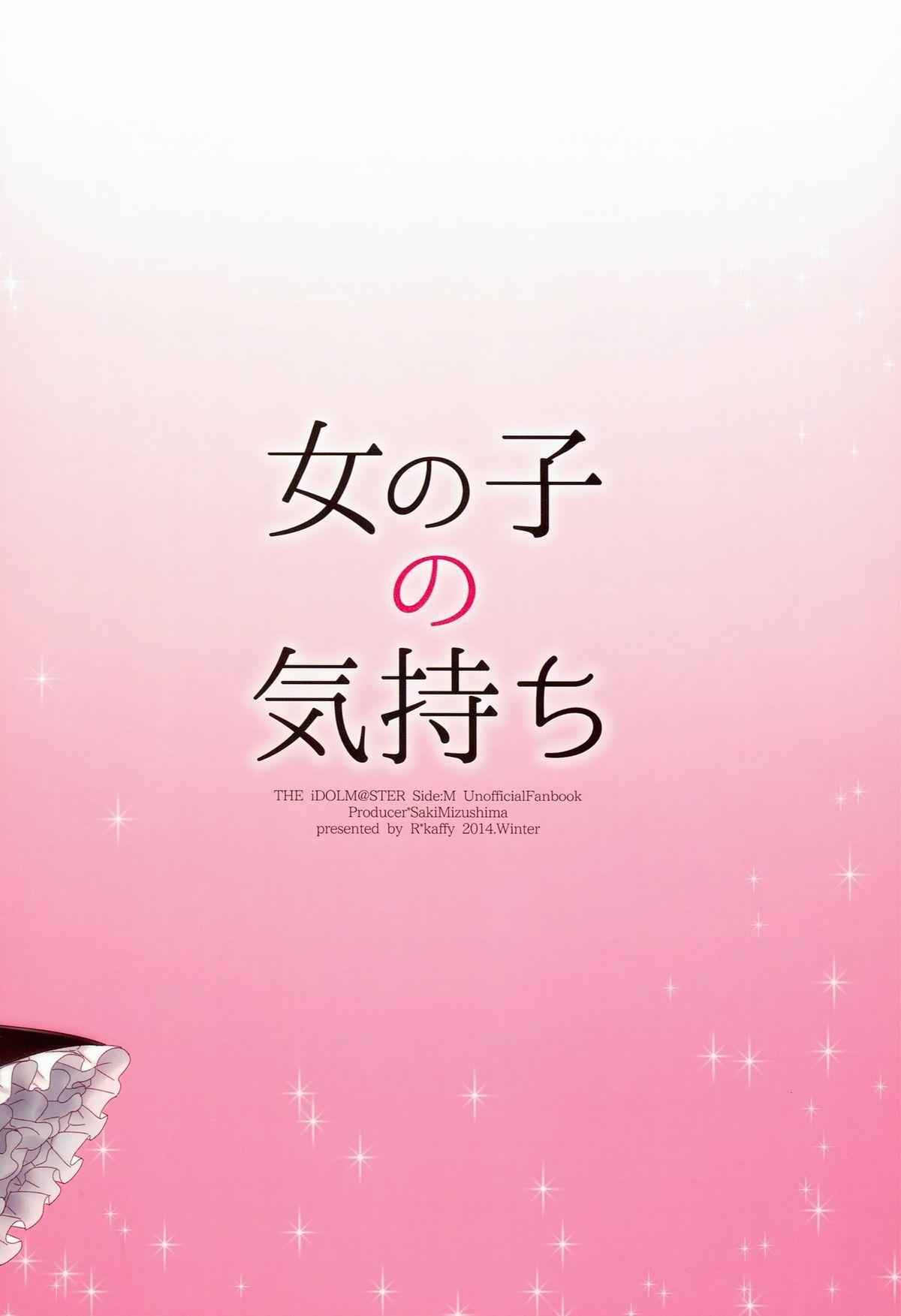 Onnanoko no kimochi 27