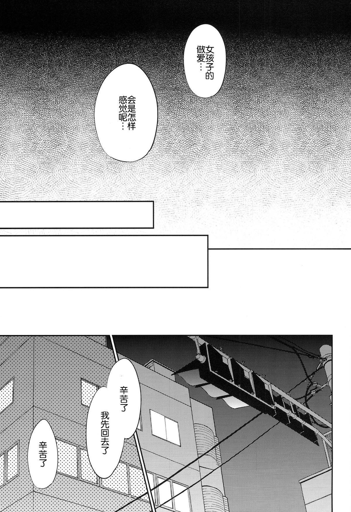 Onnanoko no kimochi 6