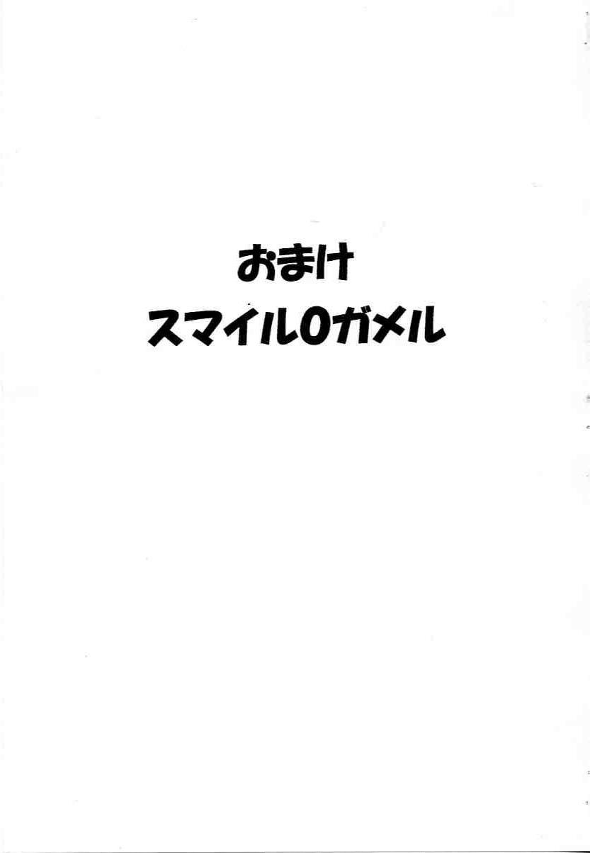 Omake Smile 0 Gameru 0