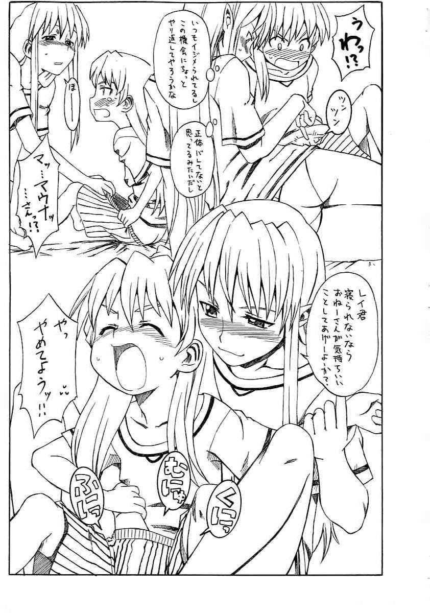 Omake Smile 0 Gameru 2