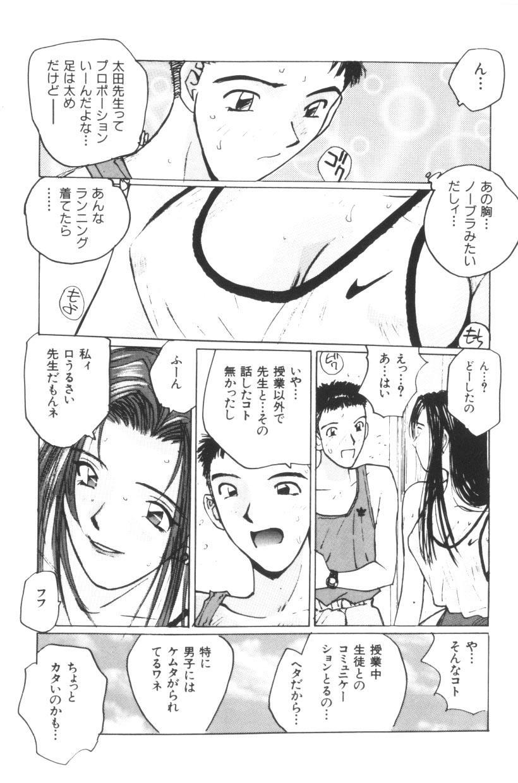 Katase Nisshi - Katase Album 157