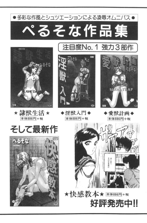 Katase Nisshi - Katase Album 170