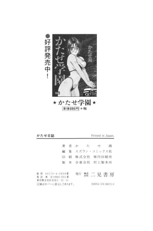 Katase Nisshi - Katase Album 172