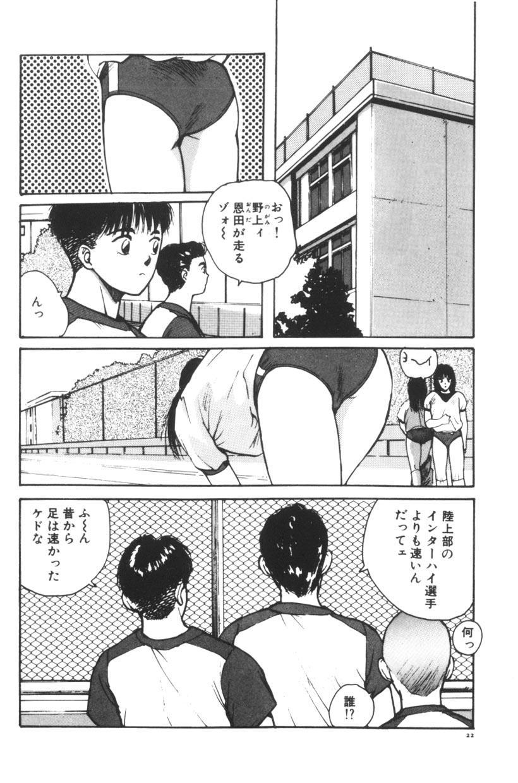 Katase Nisshi - Katase Album 22