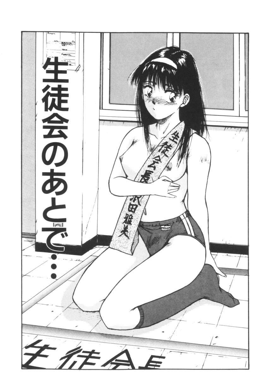 Katase Nisshi - Katase Album 37
