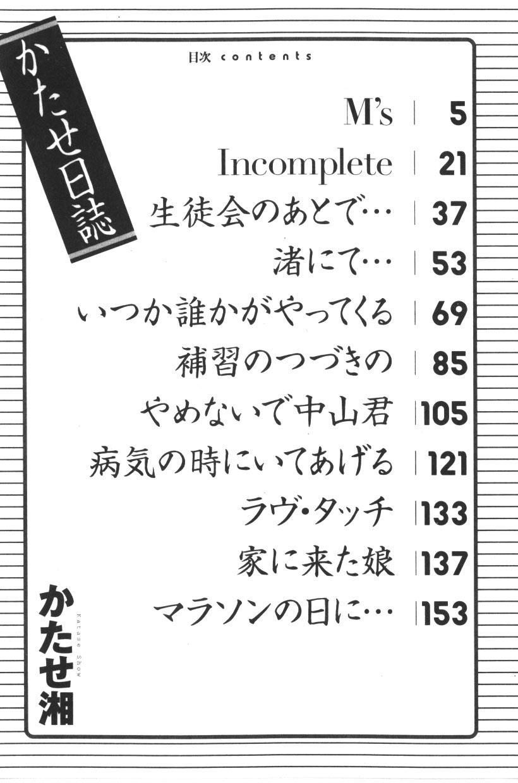 Katase Nisshi - Katase Album 4