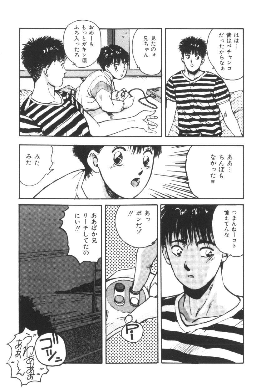 Katase Nisshi - Katase Album 55