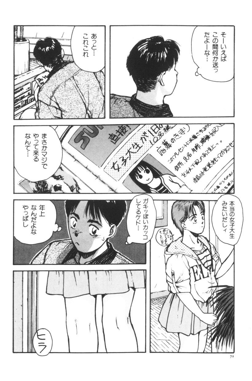 Katase Nisshi - Katase Album 72
