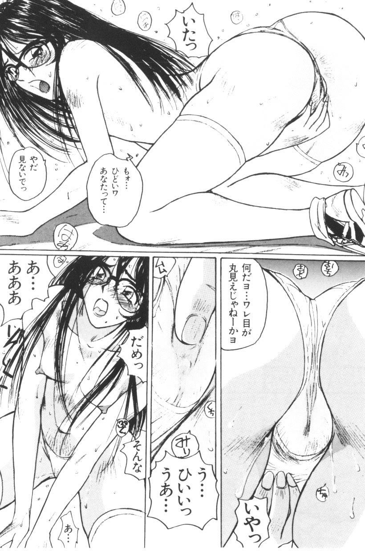 Katase Nisshi - Katase Album 96