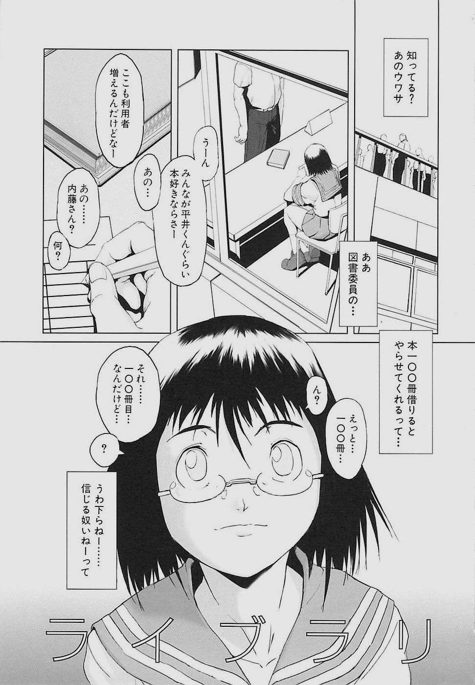 Inkoukamitsu 101