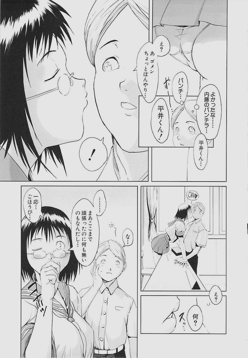 Inkoukamitsu 103