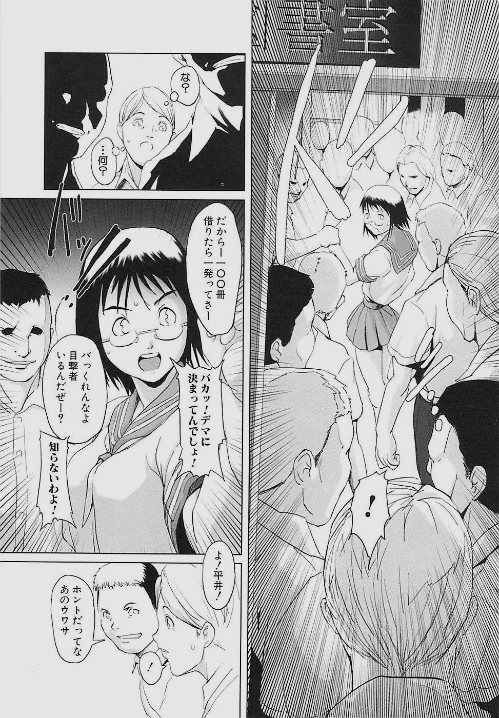 Inkoukamitsu 106