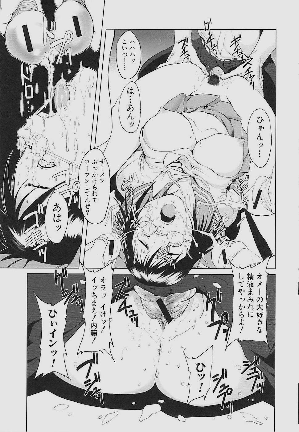 Inkoukamitsu 120