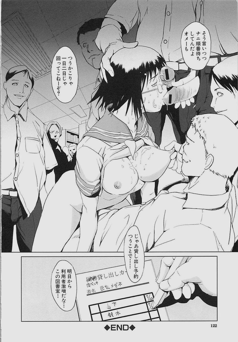 Inkoukamitsu 123